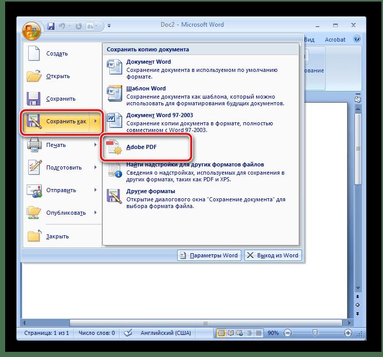 Сохранить документ как в Microsoft Word