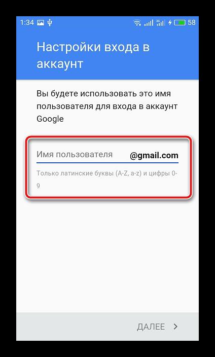 Создание электронного адреса в мобильном приложении YouTube