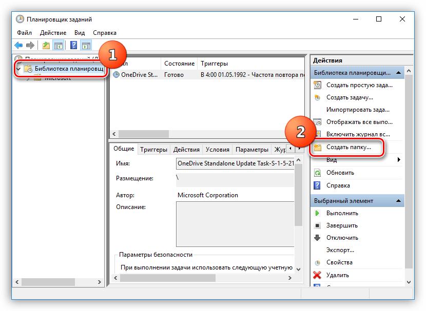 Создание новой папки в Планировщике заданий в Windows 10