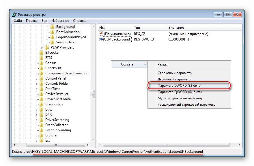 Создание параметра OEMBackground в редакторе реестра