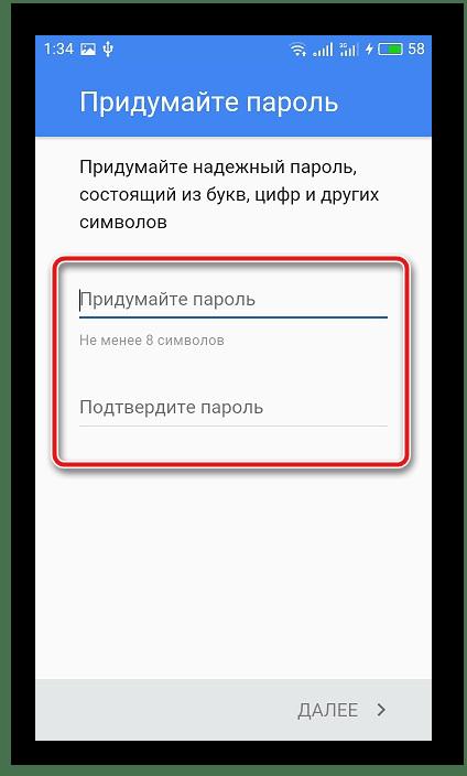 Создание пароля для аккаунта в мобильном приложении YouTube