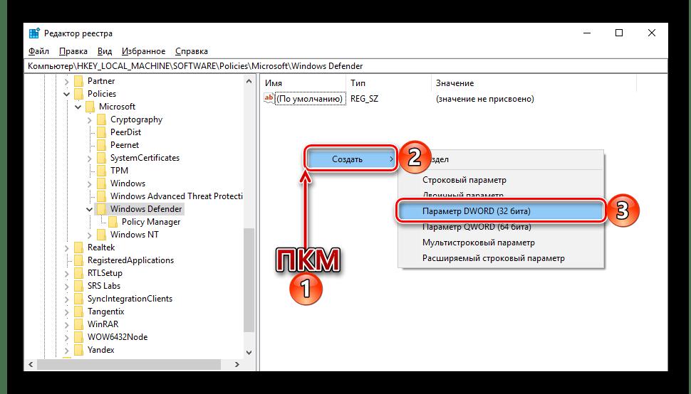 Создание строкового параметра для удаления Защитника Windows 10