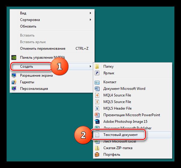 Создание текстового файла на рабочем столе в Windows 7