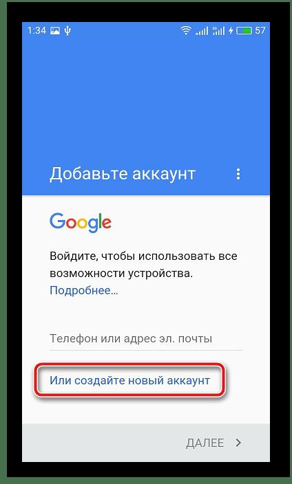 Создать аккаунт Google в мобильном приложении мобильном приложении YouTube