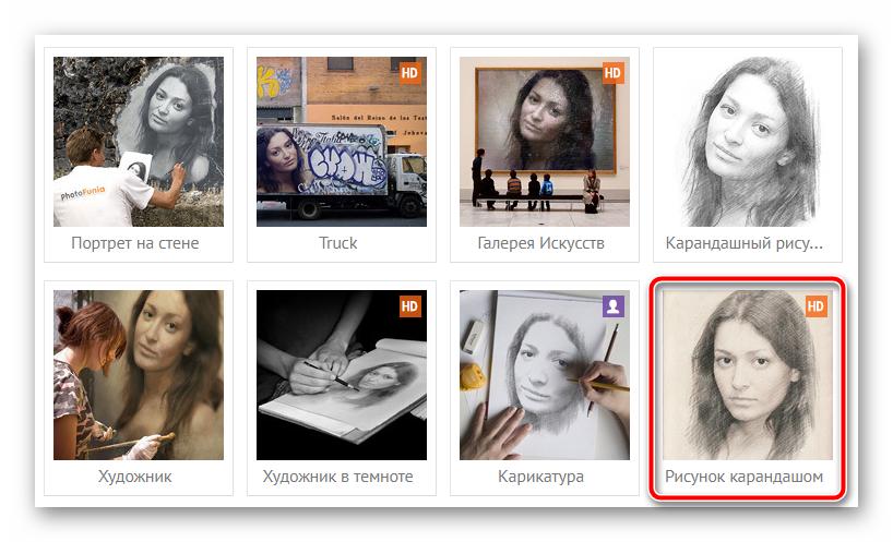 Список эффектов в онлайн-сервисе ФотоФания