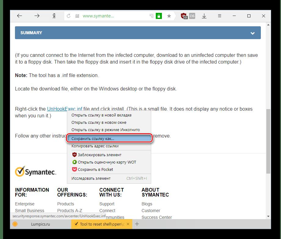 Способ скачивания inf-файла для восстановления реестра