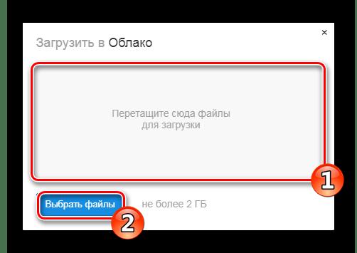 Способы загрузки новых файлов в Облаке Mail.Ru