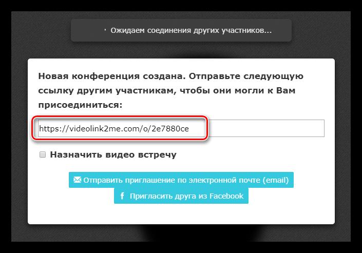 Ссылка для приглашения пользователей в комнату конференции на сервисе Vdeolink2me