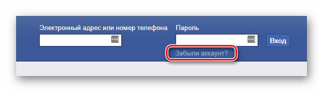 Ссылка для восстановления аккаунта на странице регистрации Фейсбук