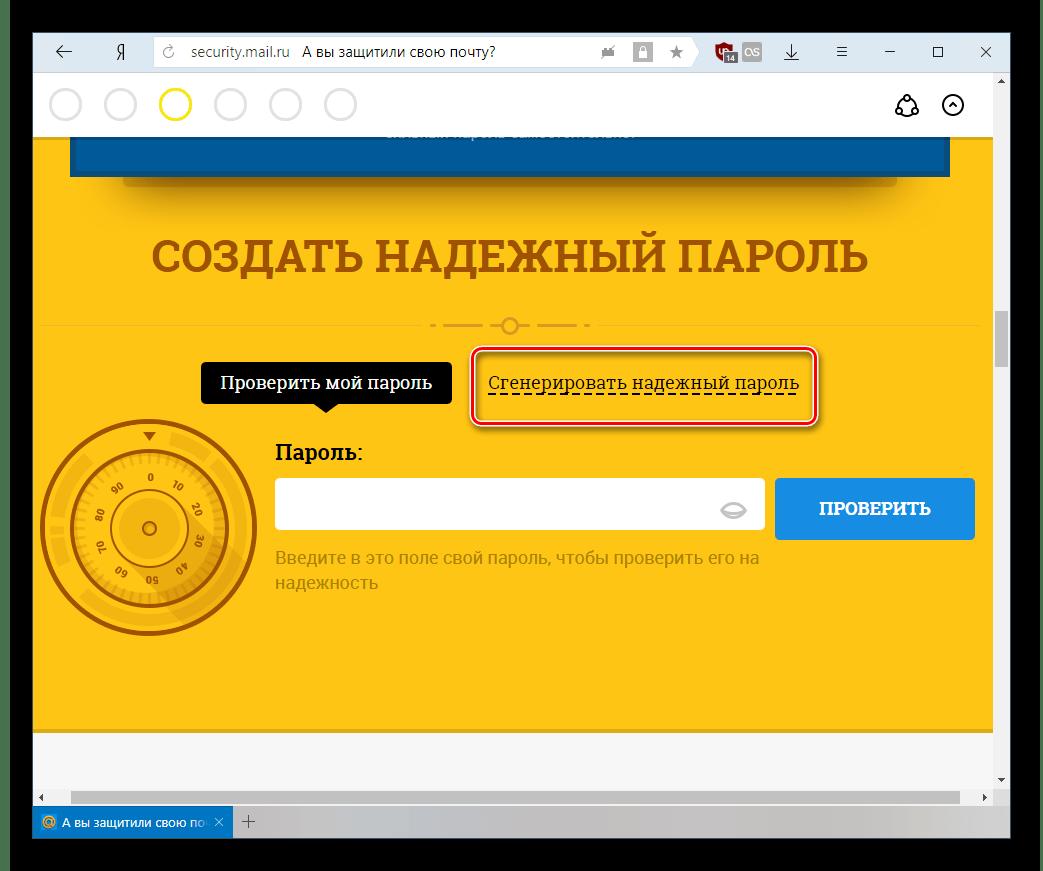 Ссылка сгенерировать новый пароль на Mail ru
