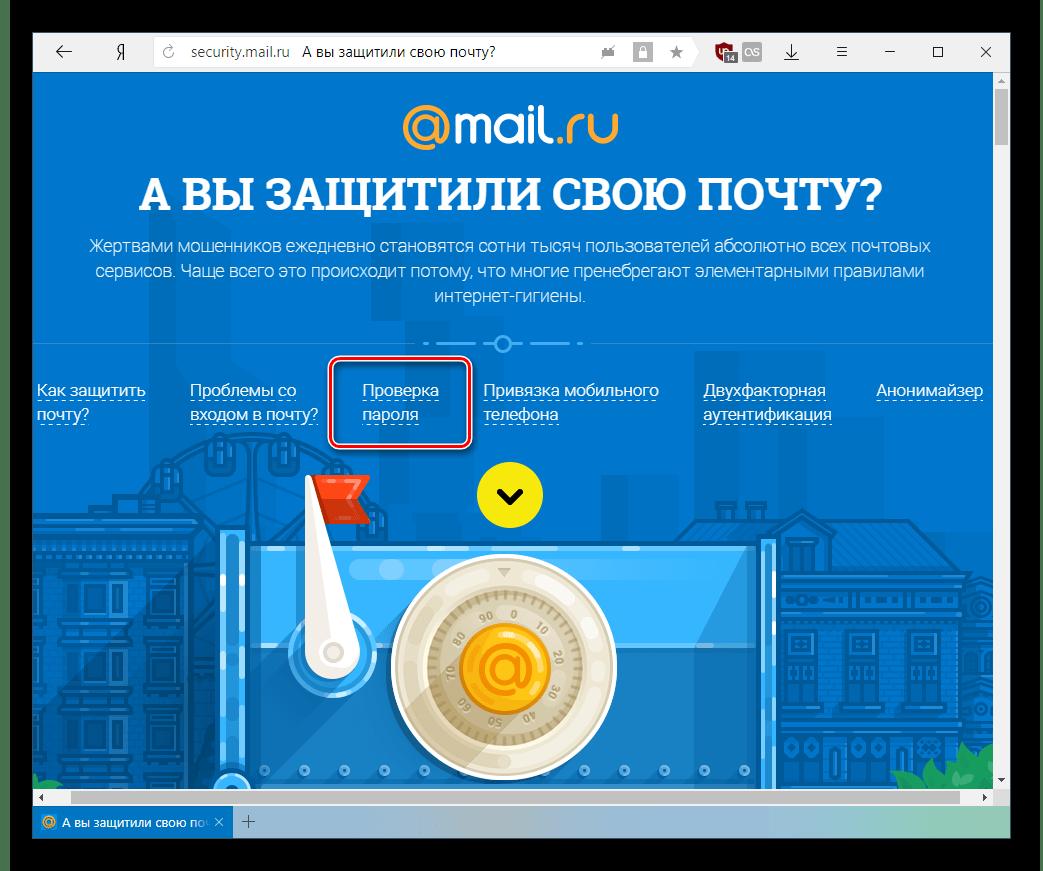 Страница безопасности Mail ru