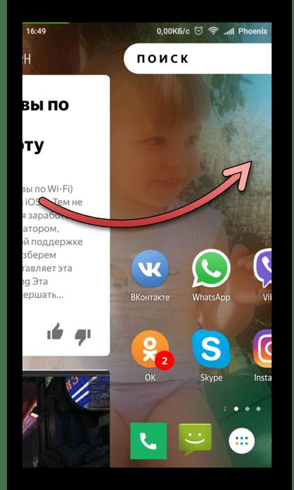 Свайп в Яндекс.Лаунчере на Android