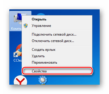 Свойства Компьютера в Windows 7