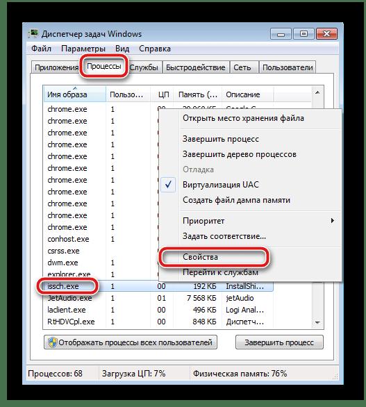 Свойства процесса диспетчер задач Windows 7