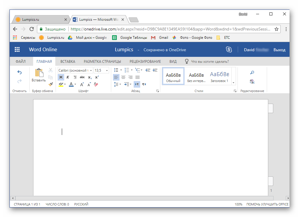 Текстовый редактор Word Online