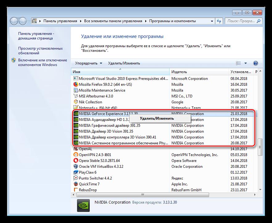 Удаление дополнительного ПО для видеокарты в Windows 7