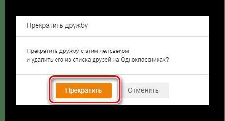 Удаление друга на сайте Одноклассники