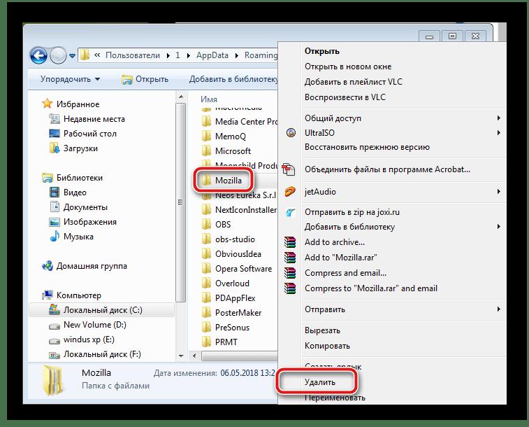 Удаление папки Mozilla