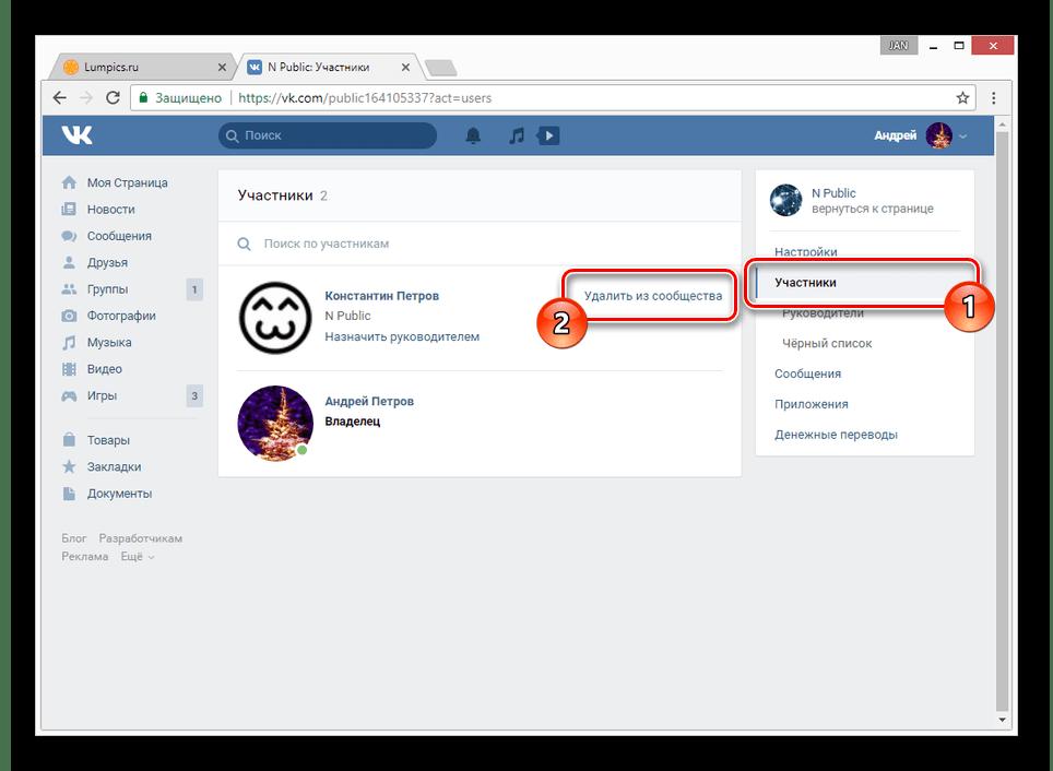 Удаление подписчика публичной страницы ВКонтакте