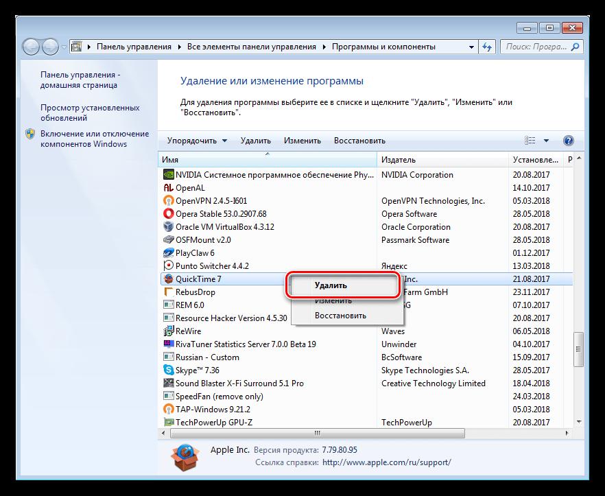 Удаление программы с помощью апплета Программы и компоненты в Windows 7