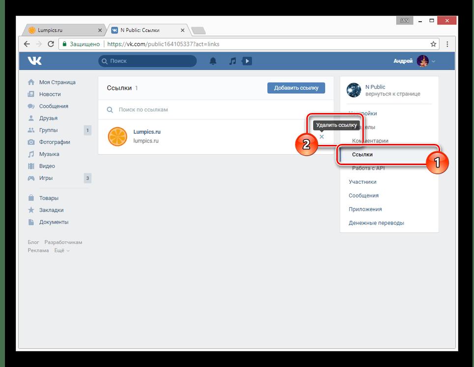 Удаление ссылок на публичной странице ВК
