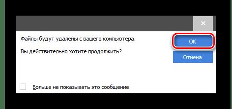 Удаление временных файлов в CCleaner