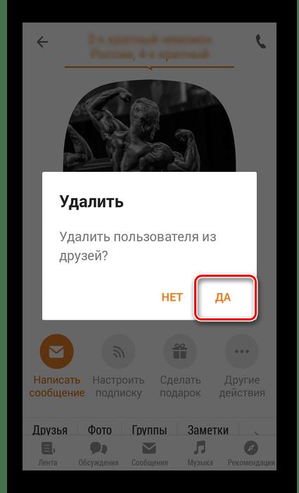 Удалить друга в приложении Одноклассники