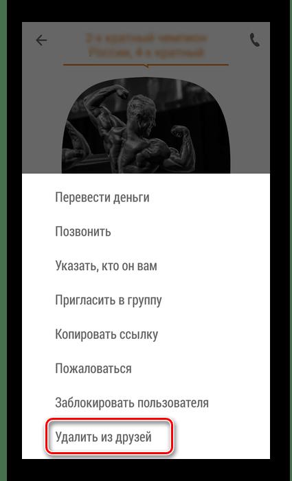 Удалить из друзей в приложении Одноклассники