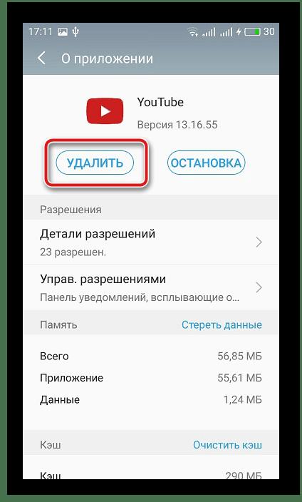 Удалить мобильное приложение YouTube
