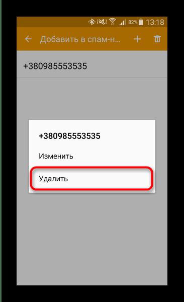Удалить номер из черного списка, чтобы возобновить получение SMS