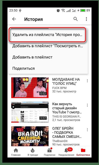 Удалить ролик из истории просмотра мобильное приложение YouTube