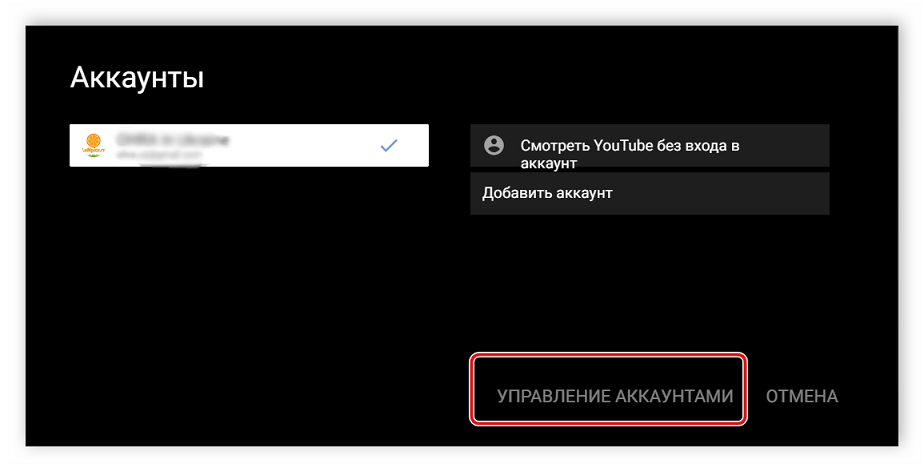Управление аккаунтами YouTube на телевизоре