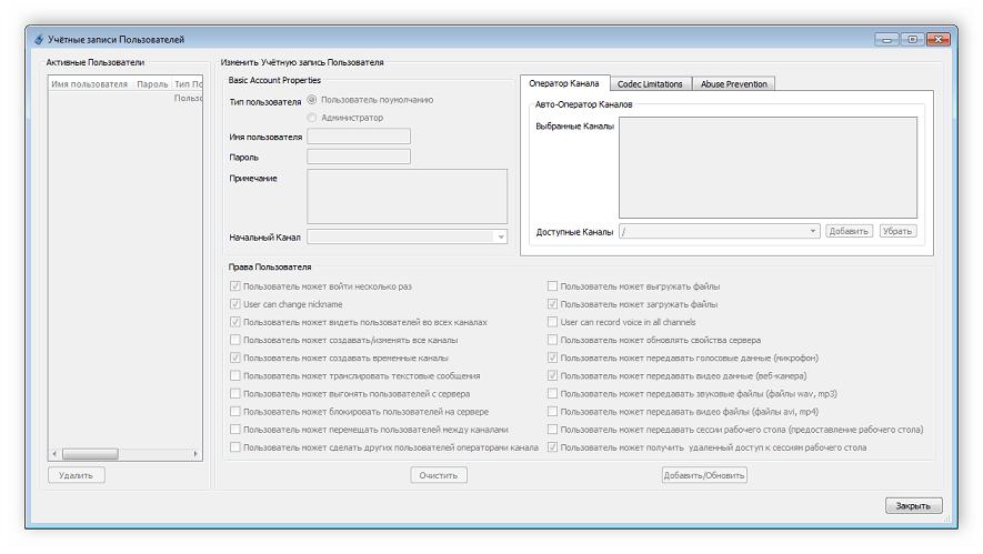Управление пользователями администратором TeamTalk