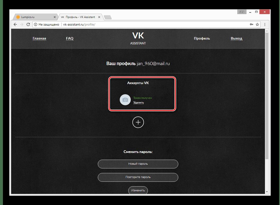 Успешно добавленный аккаунт ВК на сайте VK Assistant
