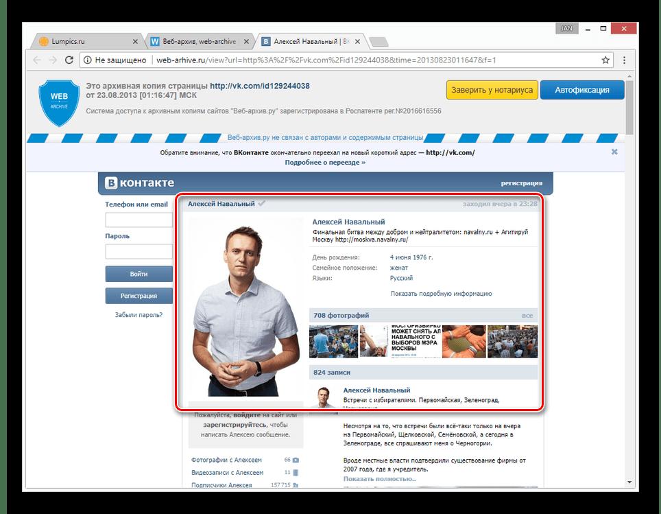 Успешно найденная страница пользователя на сайте веб-архива