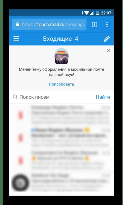 Успешно пройденная авторизация в мобильном MailRu