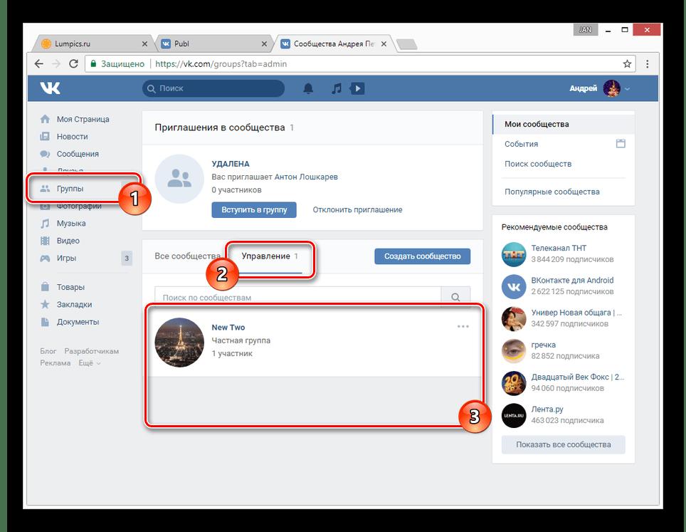 Успешно удаленная публичная страница ВКонтакте