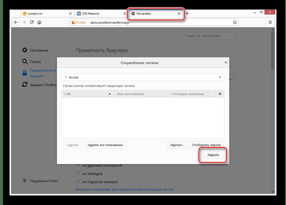 Успешно удаленные номера от ВК в Mozilla Firefox
