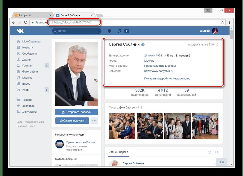 Успешный переход на страницу пользователя по идентификатору