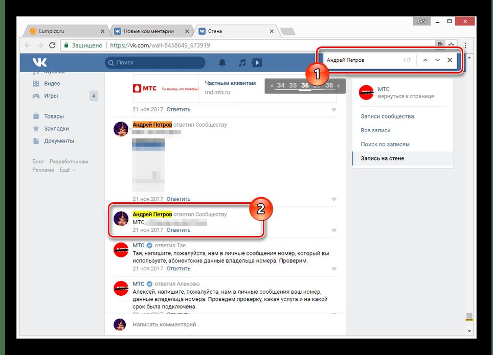 Успешный поиск комментария в интернет-обозревателе