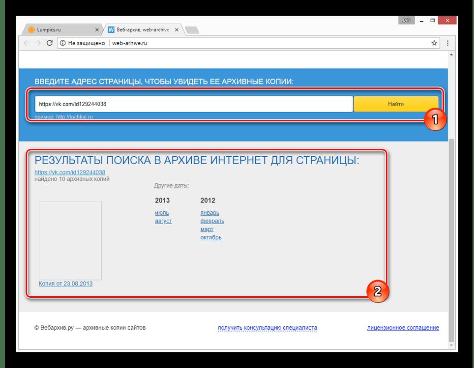 Успешный поиск пользователя ВК на сайте веб-архива