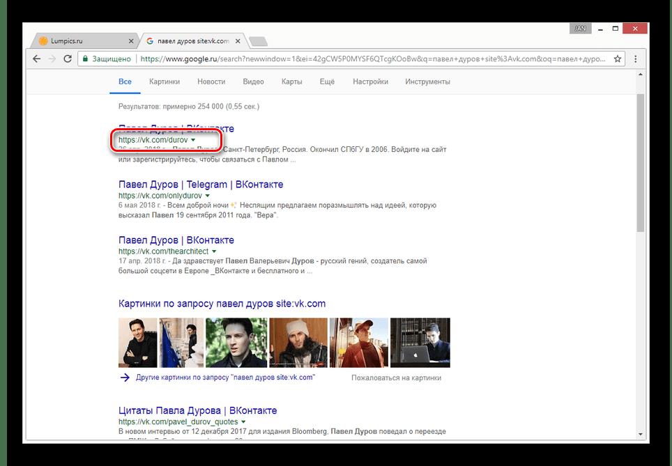 Успешный поиск пользователя ВК в поиске Google