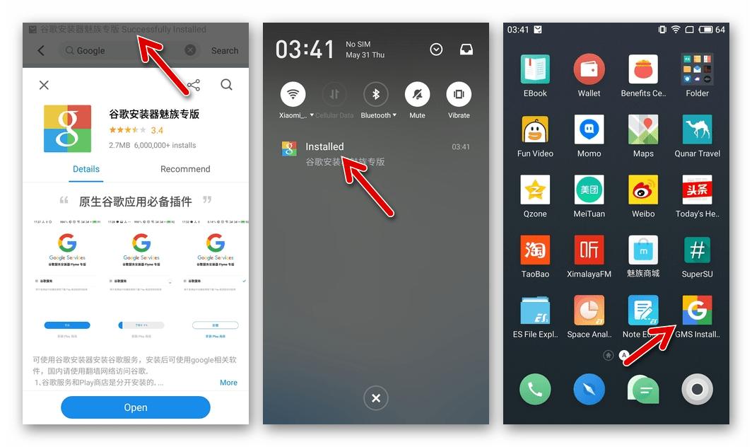 Установка Play Market на Meizu GMS Installer установлен из китайского AppStore