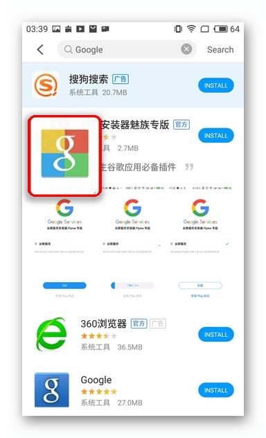 Установка Play Market на Meizu GMS Installer в китайском AppStore