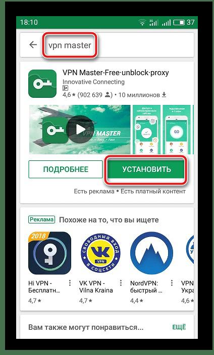 Установка VPN Master
