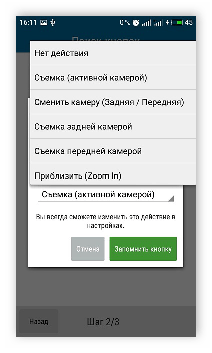 Установка действия для кнопки в приложении SelfiShop Camera