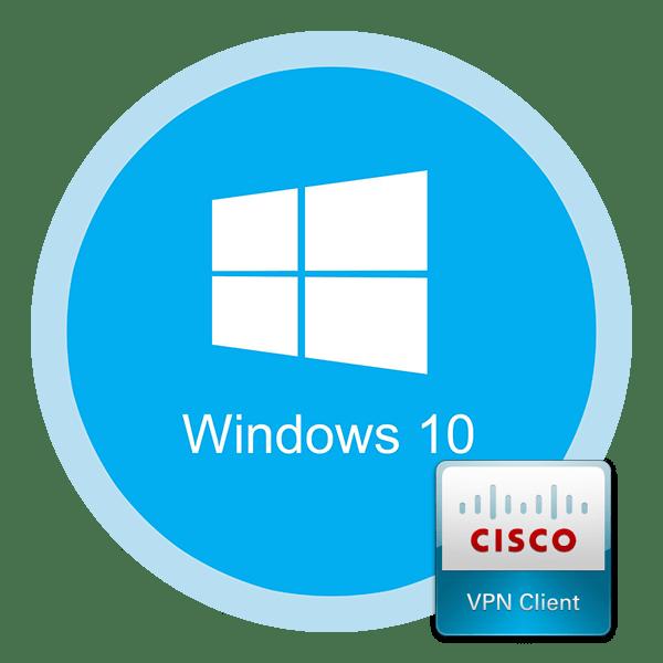 Установка и настройка VPN клиента Cisco в Windows 10