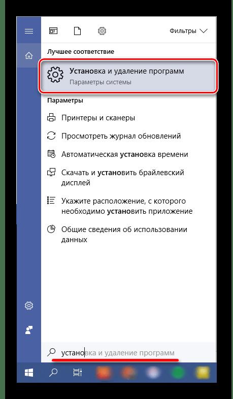Установка и удаление программ в Windows