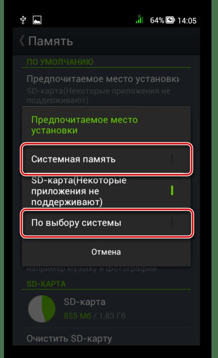 Установка приложений по умолчанию на SD-карту на Android