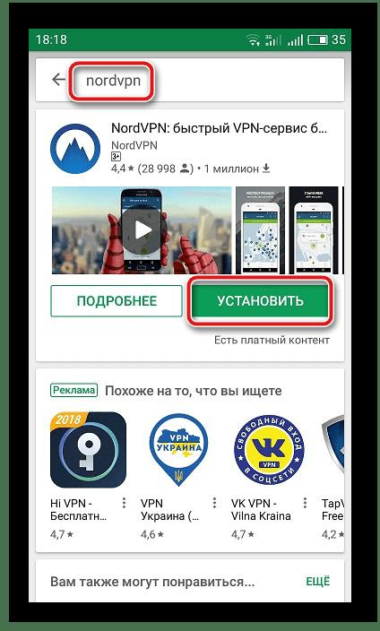 Установка приложения NordVPN